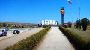 Отдых в Керчи