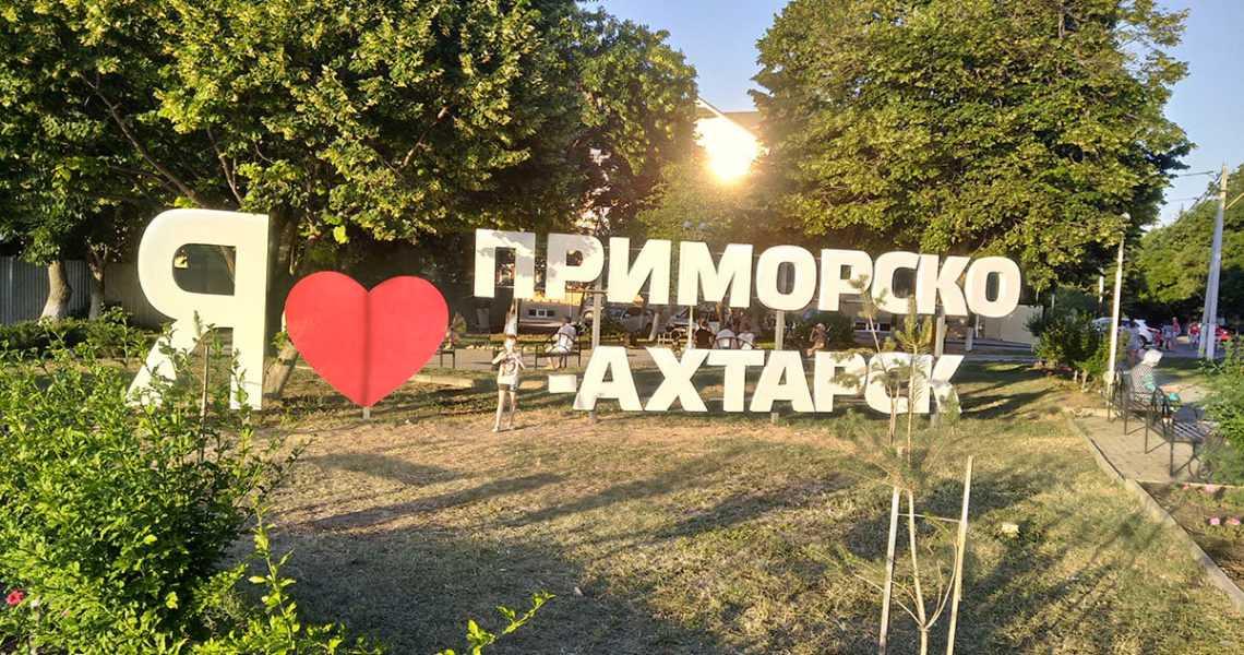 Приморско-Ахтарск Отдых
